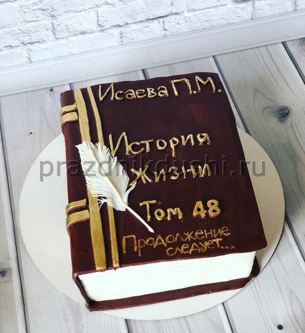 Торт - Книга жизни
